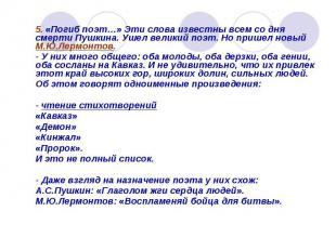 5. «Погиб поэт…» Эти слова известны всем со дня смерти Пушкина. Ушел великий поэ