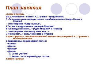 I.Слово о поэтах.1.М.В.Ломоносов – начало, А.С.Пушкин – продолжение.2.«Он ощущал