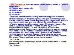 1.М.В.Ломоносов. Положил начало творению языка, а Пушкин закончил…- «Теория трех