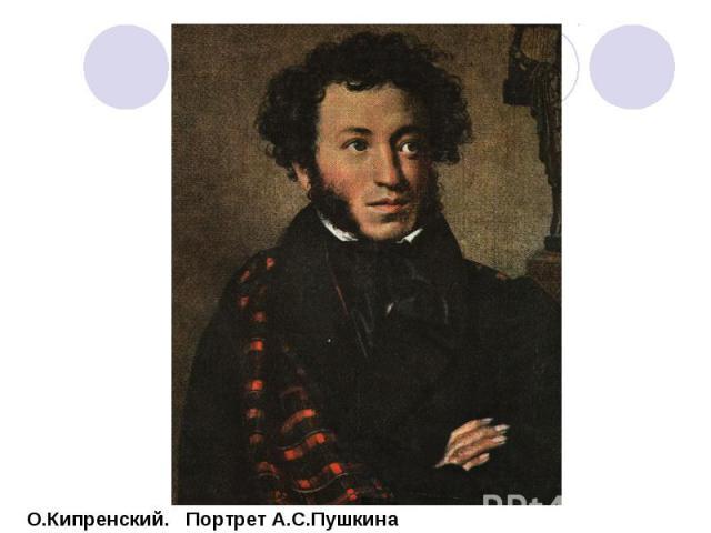 О.Кипренский. Портрет А.С.Пушкина