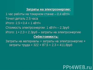 Затраты на электроэнергию:1 час работы на токарном станке – 0,4 кВт/ч Точил дета