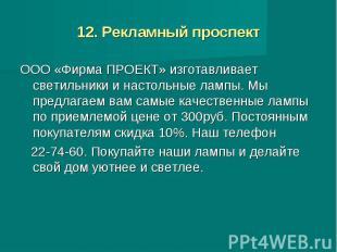 12. Рекламный проспект ООО «Фирма ПРОЕКТ» изготавливает светильники и настольные