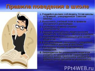 Правила поведения в школе 1. Учащийся должен соблюдать Устав школы и Правила , у