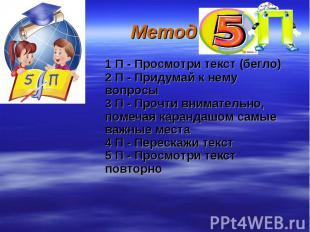 1 П - Просмотри текст (бегло)2 П - Придумай к нему вопросы3 П - Прочти вниматель