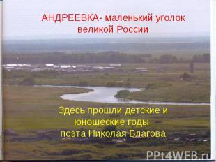 АНДРЕЕВКА- маленький уголок великой РоссииЗдесь прошли детские и юношеские годы
