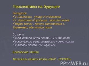 Перспективы на будущееЭкскурсииг.Ульяновск , улица Н.Н.Благовас. Крестово-Городи