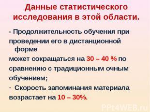 Данные статистического исследования в этой области. - Продолжительность обучения