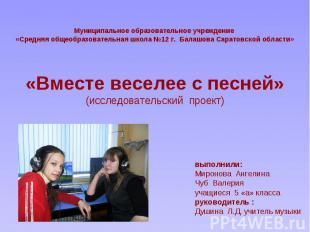 Муниципальное образовательное учреждение «Средняя общеобразовательная школа №12