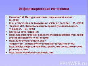Информационные источники Бычков В.И. Метод проектов в современной школе. - М.,20