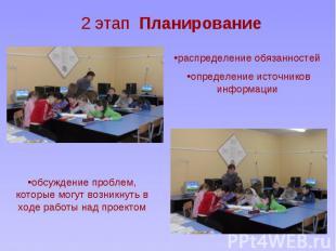 2 этап Планирование распределение обязанностей определение источников информации
