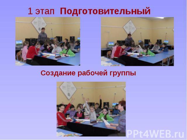 1 этап Подготовительный Создание рабочей группы