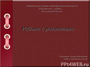 «Нифантовская средняя общеобразовательная школа»Шекснинского района Вологодской