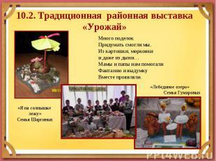 10.2. Традиционная районная выставка «Урожай» Много поделокПридумать смогли мы.И