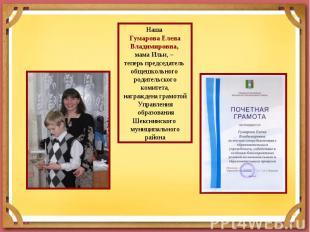 Наша Гумарова Елена Владимировна, мама Ильи, – теперь председатель общешкольного
