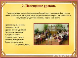 2. Посещение уроков.Принципиально важно обеспечить свободный доступ родителей на
