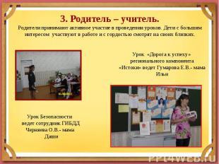 3. Родитель – учитель.Родители принимают активное участие в проведении уроков. Д