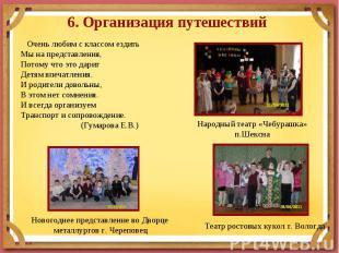 6. Организация путешествий Очень любим с классом ездитьМы на представления,Потом