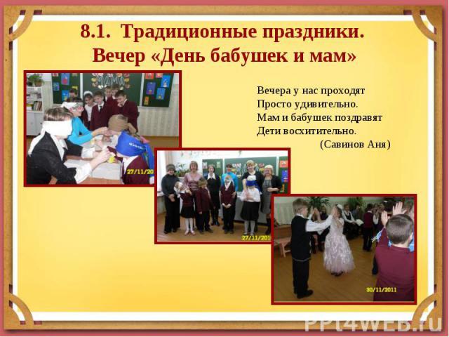 8.1. Традиционные праздники. Вечер «День бабушек и мам»