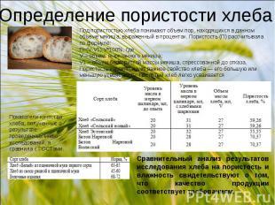 Определение пористости хлеба Под пористостью хлеба понимают объем пор, находящих