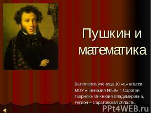 Пушкин и математика Выполнила ученица 10 «а» классаМОУ «Гимназия №58» г. Саратов