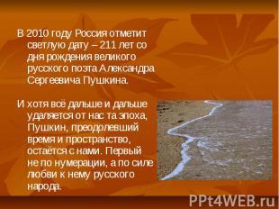 В 2010 году Россия отметит светлую дату – 211 лет со дня рождения великого русск