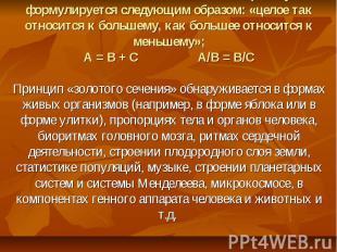 Закон «золотого сечения» в самом общем случае формулируется следующим образом: «