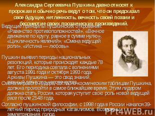 Александра Сергеевича Пушкина давно относят к пророкам и обычно речь ведут о том