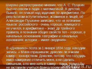 Широко распространено мнение, что А. С. Пушкин был не совсем в ладах с математик