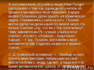 В воспоминаниях об учёбе в лицее Иван Пущин рассказывал о том, как однажды их уч