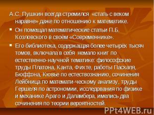 А.С. Пушкин всегда стремился «стать с веком наравне» даже по отношению к математ