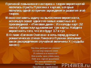 Причиной повышенного интереса к теории вероятностей являлась страсть Пушкина к к