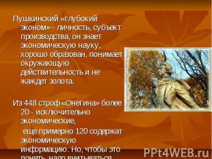 Пушкинский «глубокий эконом» - личность, субъект производства, он знает экономич