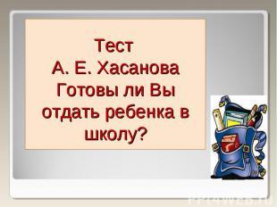 Тест А. Е. ХасановаГотовы ли Вы отдать ребенка в школу?