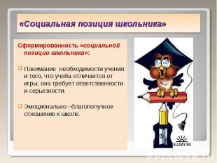 «Социальная позиция школьника» Сформированность «социальной позиции школьника»:П