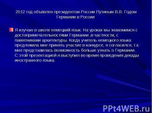 2012 год объявлен президентом России Путиным В.В. Годом Германии в России Я изуч