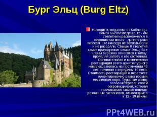 Бург Эльц (Burg Eltz) Находится недалеко от Кобленца. Замок был возведен в 12 -