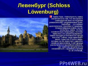 Левенбург (Schloss Löwenburg) Замок Льва. Уникальность замка заключается в том,