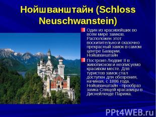 Нойшванштайн (Sсhloss Neuschwanstein) Один из красивейших во всем мире замков. Р