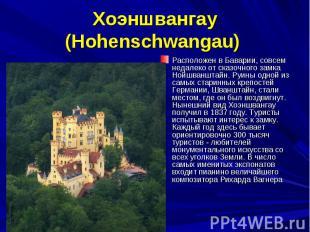 Хоэншвангау (Hohenschwangau) Расположен в Баварии, совсем недалеко от сказочного