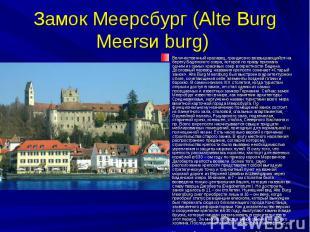 Замок Меерсбург (Alte Burg Meersи burg) Величественный красавец, грандиозно возв
