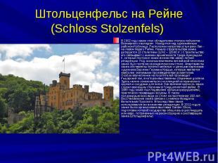 Штольценфельс на Рейне (Schloss Stolzenfels) В 2002 году замок стал обладателем