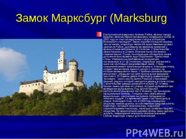 Замок Марксбург (Marksburg Расположился в верхнем течении Рейна, вблизи города Браубах, величественно возвышаясь на вершине холма. В 2002 году он стал обладателем статуса «Объектов Всемирного наследия». Замок подобен большой мишени, тем не менее, Ма…