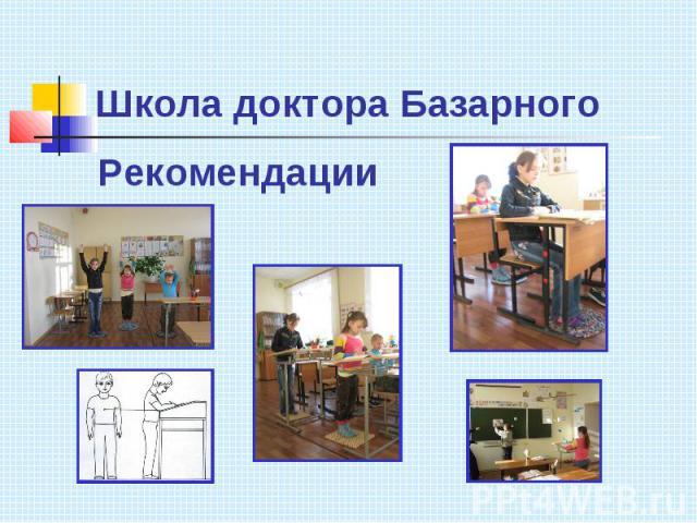 Школа доктора Базарного