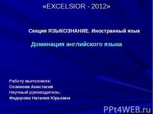 «EXCELSIOR - 2012»Секция ЯЗЫКОЗНАНИЕ. Иностранный языкДоминация английского язык