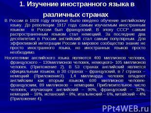 1. Изучение иностранного языка в различных странах В России в 1828 году впервые