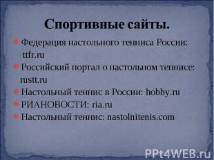 Федерация настольного тенниса России: ttfr.ruРоссийский портал о настольном тенн