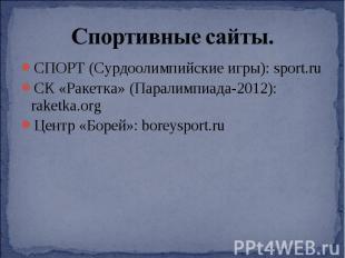 СПОРТ (Сурдоолимпийские игры): sport.ruCК «Ракетка» (Паралимпиада-2012): raketka