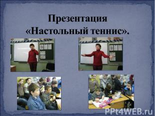 Презентация «Настольный теннис».