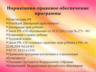 Нормативно-правовое обеспечение программы Конституция РФВсеобщая Декларация прав