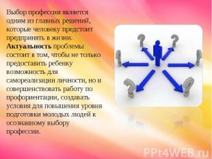 Выбор профессии является одним из главных решений, которые человеку предстоит пр